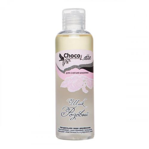 Средство для снятия макияжа CHOCOLATTE шейк «Розовый» натуральная двухфазная вода