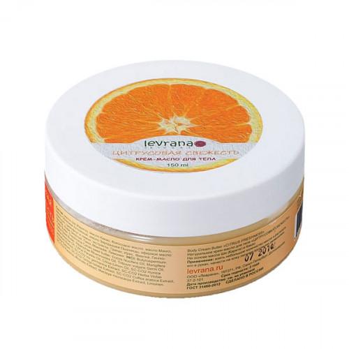 Крем-масло для тела LEVRANA «Цитрусовая свежесть», 150 мл