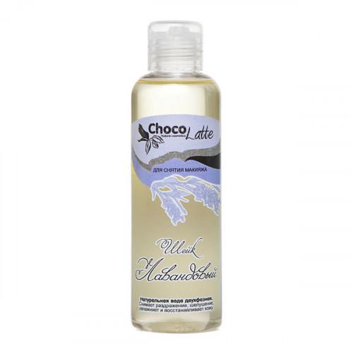 Средство для снятия макияжа CHOCOLATTE шейк «Лавандовый» натуральная двухфазная вода