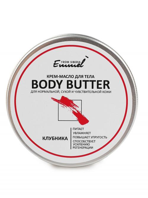 Крем масло для тела. Body Butter клубника