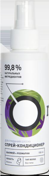 Спрей-кондиционер для волос «Шалфей и розмарин» для придания блеска