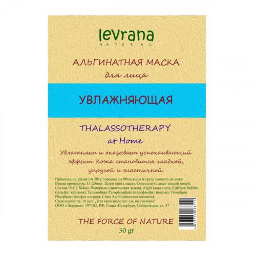 Альгинатная маска для лица LEVRANA «Увлажняющая», 30 г