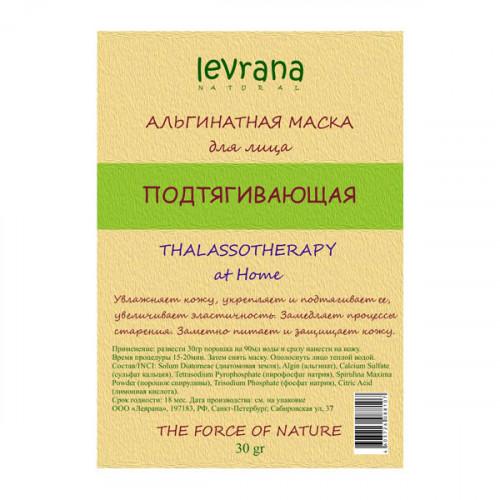 Альгинатная маска для лица LEVRANA «Подтягивающая», 30 г