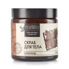 Скраб для тела MI&KO «Шоколад» антицеллюлитный, 120 мл