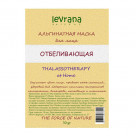 Альгинатная маска для лица LEVRANA «Отбеливающая», 30 г